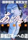あぶれもん 第2巻―麻雀流浪記 (近代麻雀コミックス)