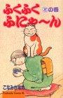 ふくふくふにゃ~ん との巻 (Be・Loveコミックス)