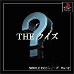 SIMPLE1500シリーズ Vol.12 THE クイズ