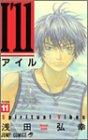 I'll ~アイル~ 11 (ジャンプコミックス)