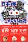 日本は敵・JAPANは友―打倒日本を貫いた韓国サッカー百年恨の秘話