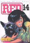 RED 第14巻 2003-12発売