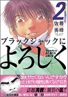 ブラックジャックによろしく 第2巻 2002年06月19日発売