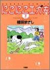 にこにこエガ夫 2 (バンブー・コミックス)