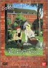Image de 私のあしながおじさん(6) [DVD]