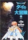 DRAGON QUEST―ダイの大冒険― 15 (集英社文庫―コミック版)