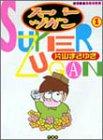 スーパーヅガン 1 (1)
