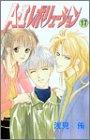 A・Iレボリューション (17) (Princess comics)
