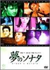 夢のソナタ [DVD]