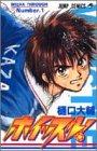 ホイッスル! (Number.1) (ジャンプ・コミックス)