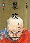 墨攻 10 (ビッグコミックス)