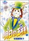 明日の王様 (1) (ヤングユーコミックス)