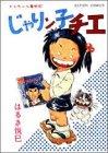 じゃりン子チエ―チエちゃん奮戦記 (5) (アクション・コミックス)