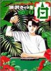 白 1 (近代麻雀コミックス)