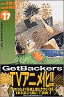 Get Backers奪還屋(17) (少年マガジンコミックス)