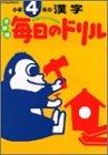 毎日のドリル小学4年の漢字―学研版