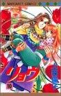 リョウ (10) (マーガレットコミックス (2896))