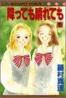 降っても晴れても (5) (マーガレットコミックス (2348))