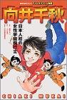 向井千秋―日本人初の女性宇宙飛行士 (講談社学習コミック アトムポケット人物館)