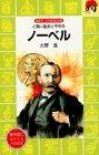 ノーベル (講談社 火の鳥伝記文庫)