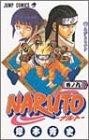 NARUTO -ナルト- 第9巻