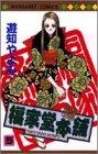 福家堂本舗 (5) (マーガレットコミックス (2752))