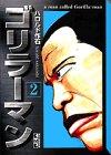 ゴリラーマン (2) (講談社漫画文庫)