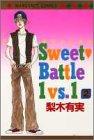 Sweet Battle 1vs.1 / 梨木 有美 のシリーズ情報を見る