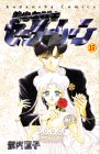 美少女戦士セーラームーン (15) (講談社コミックスなかよし (835巻))