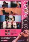 フランソワ・オゾン DVD-BOX