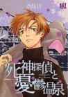 死神探偵と憂鬱温泉 (バーズコミックス)