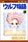 ウルフ物語 (2) (マーガレットコミックス (2431))