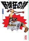 野球狂の詩 (3) (講談社漫画文庫)