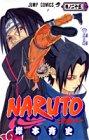 NARUTO -ナルト- 第25巻