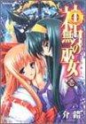 神無月の巫女 (1) (角川コミックス・エース)