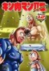 キン肉マンII世 Round.12 [DVD]