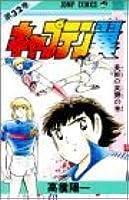 キャプテン翼 (第32巻) (ジャンプ・コミックス)