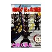 嗚呼!!花の応援団 1 (ホームコミックス)