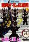 嗚呼 花の応援団 1 (ホームコミックス)