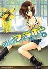 GIRLS・ブラボー (5) (角川コミックス・エース)