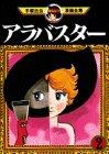アラバスター(2) (手塚治虫漫画全集 (90))