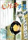 じゃりン子チエ―チエちゃん奮戦記 (11) (アクション・コミックス)