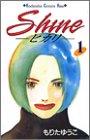 Shine-ヒカリ- / もりた ゆうこ のシリーズ情報を見る