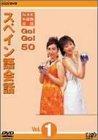 NHK外国語会話 GO!GO!50 スペイン語会話 Vol.1 [DVD]
