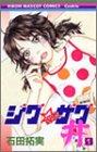 ジグ・ザグ丼 / 石田 拓実 のシリーズ情報を見る