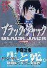 DX版 ブラック・ジャック(13) (手塚治虫漫画全集)