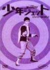 少年ジェット DVD-BOX 2