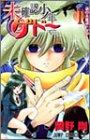 未確認少年ゲドー (1) (ジャンプ・コミックス)