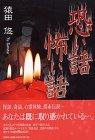 恐い話 怖い話 / 猿田 悠 のシリーズ情報を見る