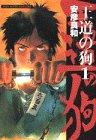 王道の狗 (1) (ミスターマガジンKCDX (941))
